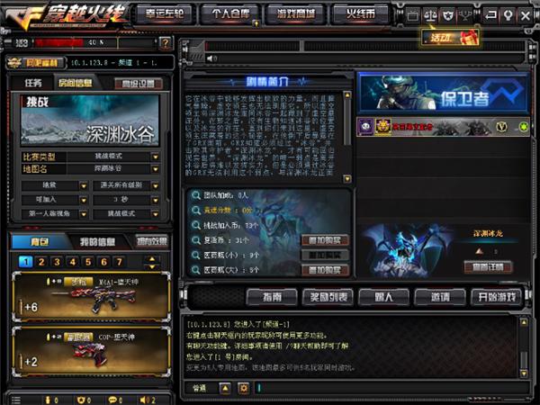 【捕鱼王】CF全新版本今日上线,冰龙降临激发热血战斗