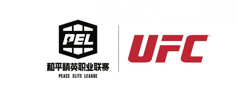 【捕鱼王】为电竞注入体育化基因!PEL和平精英职业联赛与UFC终极格斗冠军赛强强联手