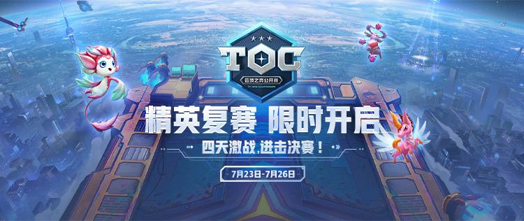 【捕鱼王】英雄联盟:云顶之弈公开赛-TOC线上赛区复赛来袭,赛制全方位解析!