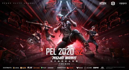 【捕鱼王】新联盟,新赛制,新征程!PEL 2020 S2 赛季 7 月 24 日火热开赛!