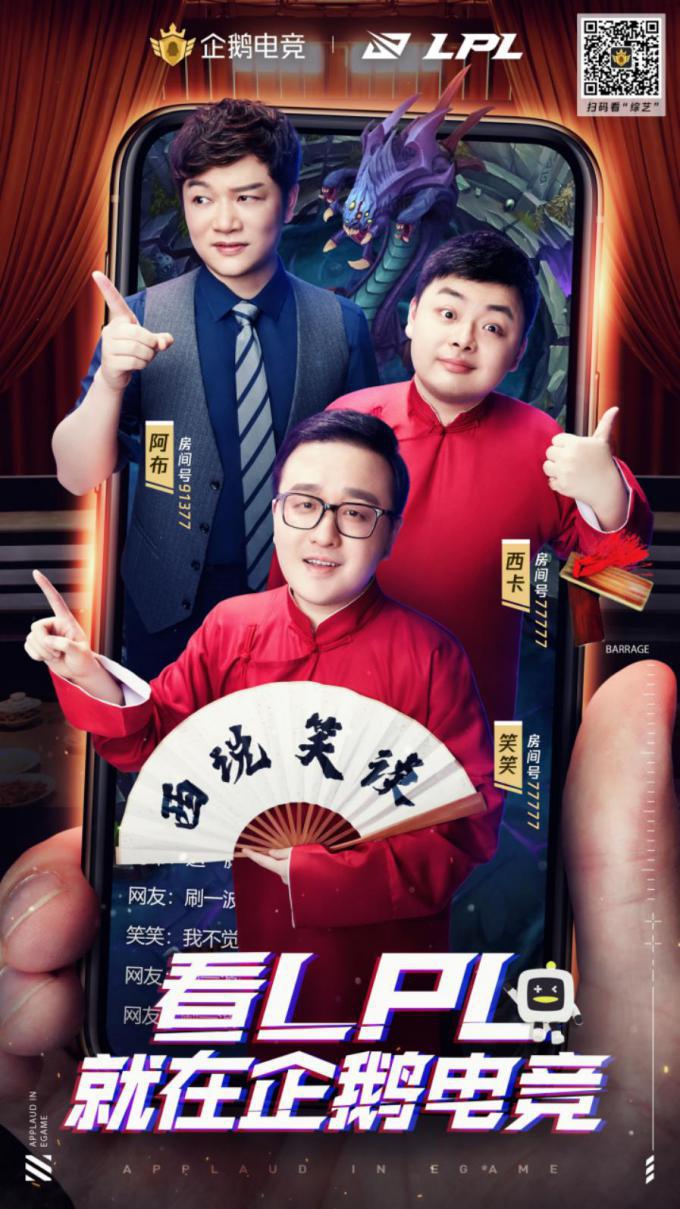 【捕鱼王】今年看比赛就在企鹅电竞,陈赫携手7大主播邀您共聚企鹅电竞