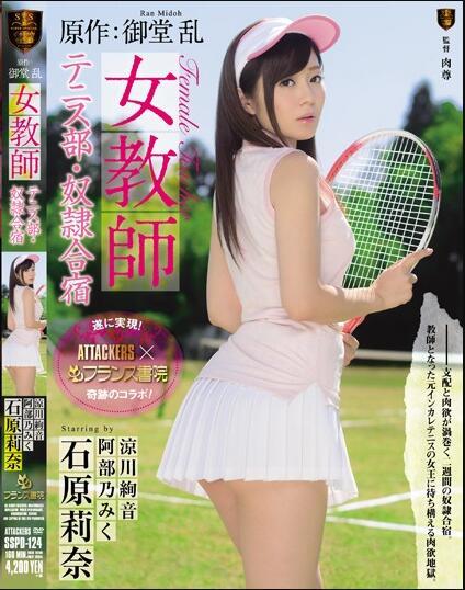 【捕鱼王】SSPD-124:网球女神教练石原莉奈沦为同事发泄欲·望的目标!