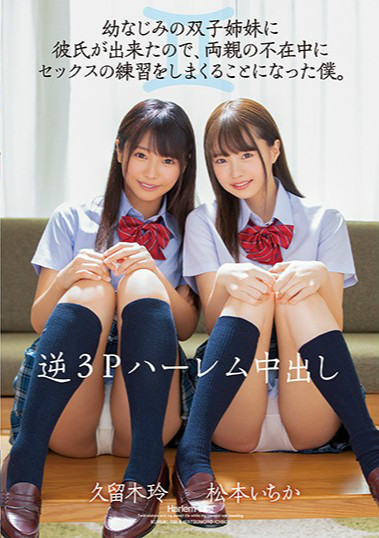 【捕鱼王】MIAA-277:双胞胎姐妹松本一香&久留木玲主动邀请来家裡大玩3P