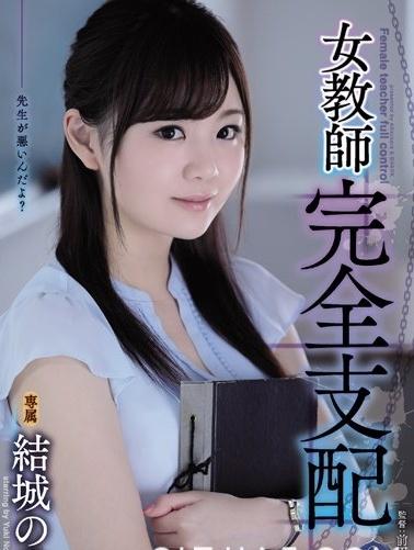 【捕鱼王】SHKD-863:女教师完全支配,结城乃乃被学生当做端午节的粽子给吃了