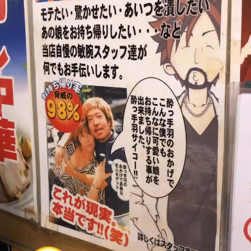 【捕鱼王】如何才能成功带女人回家 居酒屋海报承诺98%能搞定