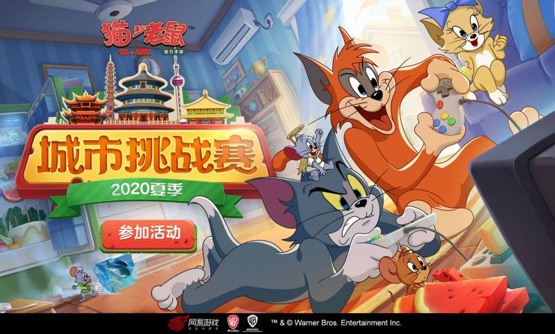 【捕鱼王】战火再燃,欢乐加倍!《猫和老鼠》官方手游夏季城市挑战赛来袭