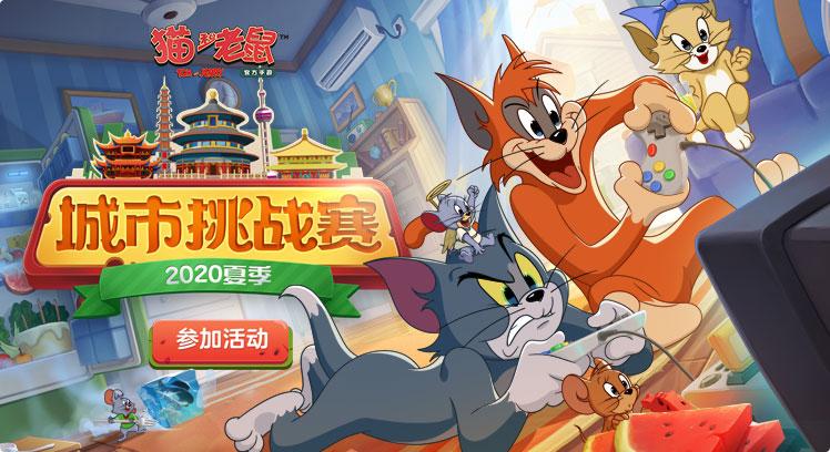 【捕鱼王】战火不息《猫和老鼠》夏季城市赛第三周战况精彩播报