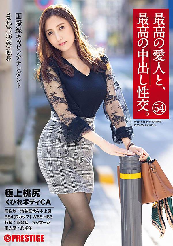 【捕鱼王】SGA-140:完美情人 南マナ(南真菜)射进去也没关係喔〜