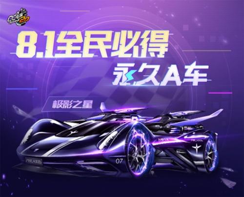 【捕鱼王】QQ飞车8.1年中盛典,永久A车全民必得