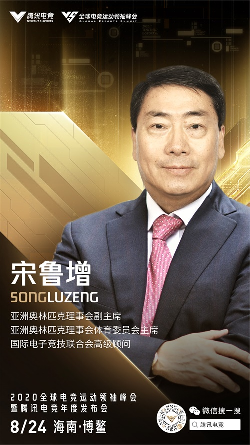 【捕鱼王】2020腾讯全球电竞运动领袖峰会重磅嘉宾揭晓