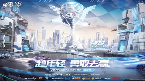 【捕鱼王】QQ飞车手游2020年S联赛秋季赛:趁年轻,勇敢去赢!