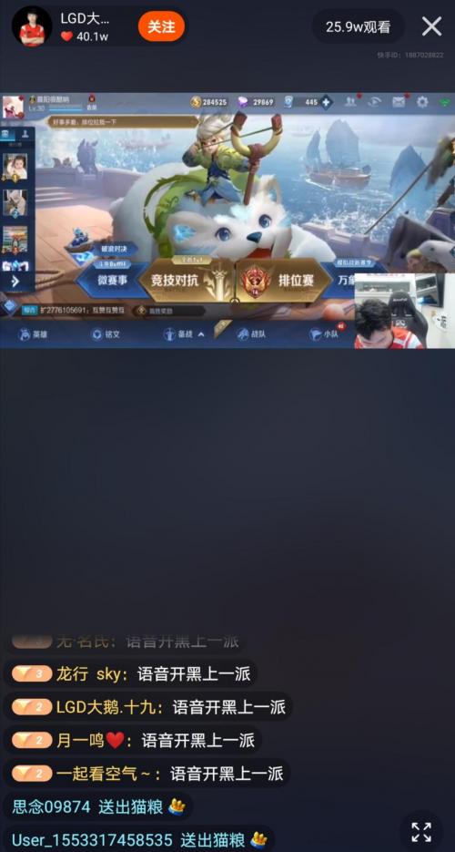 【捕鱼王】LGD大鹅晨阳直播首秀,与一派APP明星陪玩互动对战!