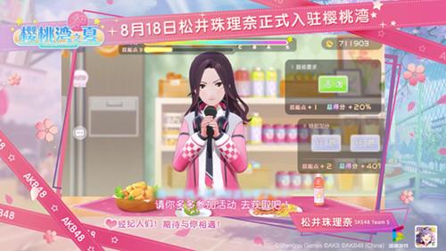 【捕鱼王】《樱桃湾之夏》迎来松井珠理奈 游戏入版海报公布