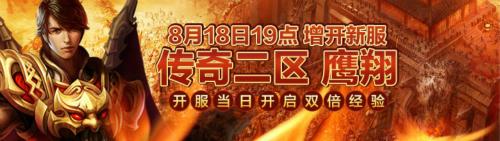 【捕鱼王】鹰击长空,翱翔万里,《热血传奇怀旧版》新服【鹰翔】今日火爆开启!