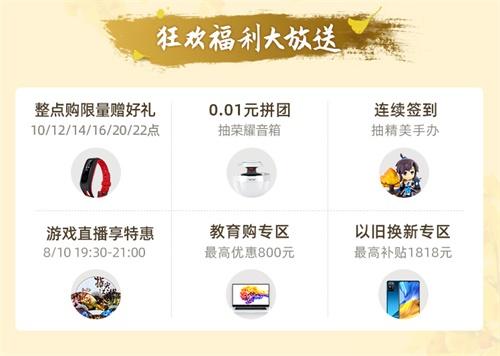 【捕鱼王】《剑网3:指尖江湖》携手华为商城,狂欢福利大放送!