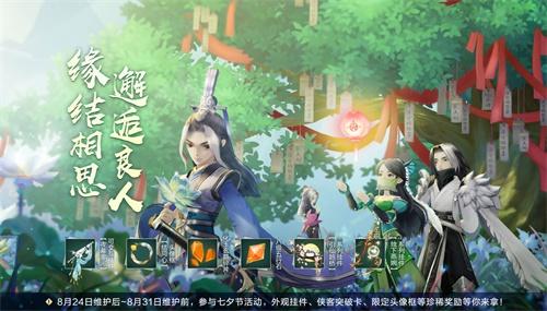 【捕鱼王】《剑网3:指尖江湖》七夕节甜蜜来袭!活动专属好礼免费领取