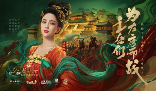 【捕鱼王】大唐公主一舞倾城 佟丽娅倾情代言《乱世王者》