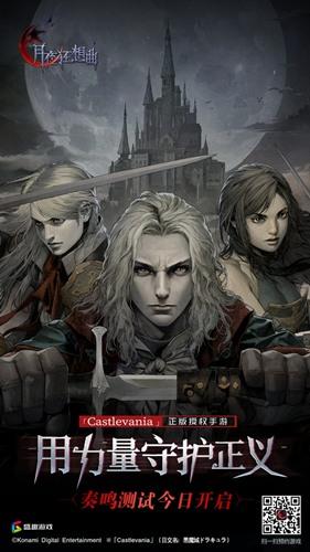 【捕鱼王】Castlevania正版手游《月夜狂想曲》今日开放奏鸣测试