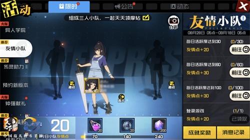 """【捕鱼王】全新玩法""""巅峰挑战""""开启!《一人之下》手游首款武器装扮等你来拿"""