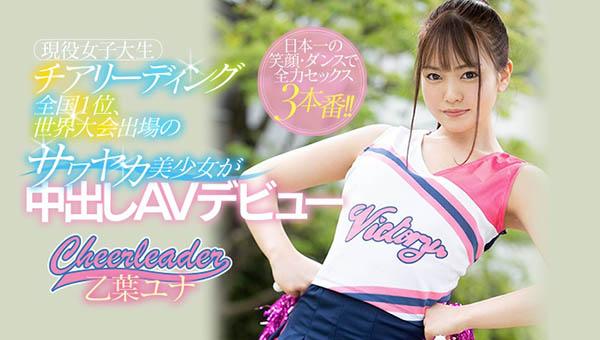 【捕鱼王】HND-866:超甜美巨臀啦啦队员乙叶由奈 想体验专业级床技!