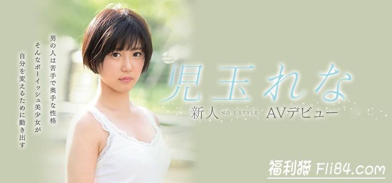 【捕鱼王】SSNI-702:短发妹子儿玉玲奈(児玉れな)变身榨汁姬!