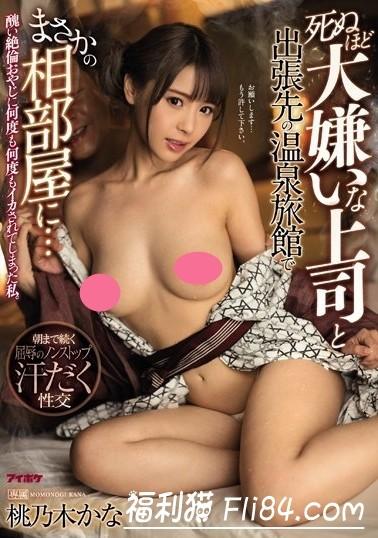 【捕鱼王】IPX-439:桃乃木香奈(桃乃木かな)惨遭恶心上司迷J!