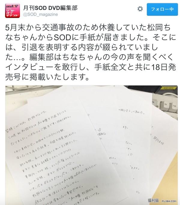 【捕鱼王】最终精选辑作品打折促销!松冈ちな(松冈千菜)现在还好吗?