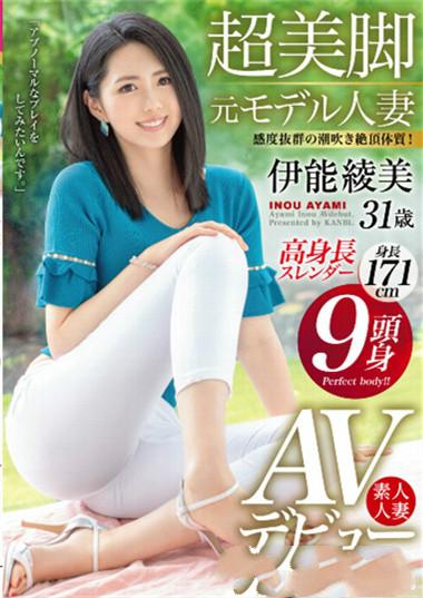 【捕鱼王】DTT-008: 爆乳人妻伊能绫美下海拍片可以内射!