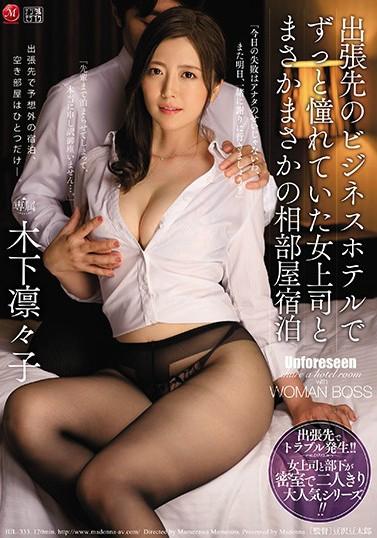 【捕鱼王】JUL-333:和在出差地的商务酒店,一直憧憬的女上司没想到同住一个房间