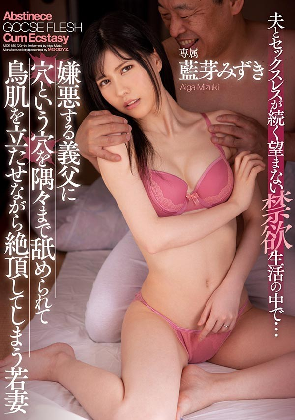 【捕鱼王】MIDE-830:想看蓝芽みずき(蓝芽瑞季)从极度害怕到爱得发狂的演出吗?