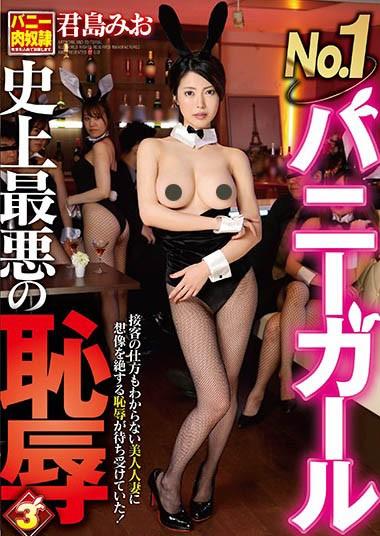 【捕鱼王】GVH-122:兔女郎史上最恶劣的耻辱