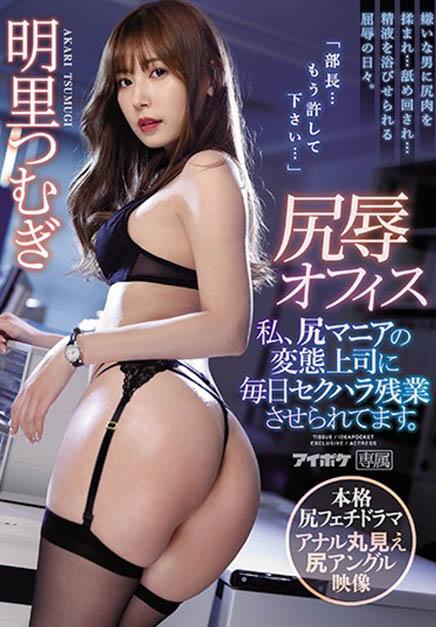 【捕鱼王】IPX-540:长腿美尻OL明里紬遭变态臀控主管强姦内射!