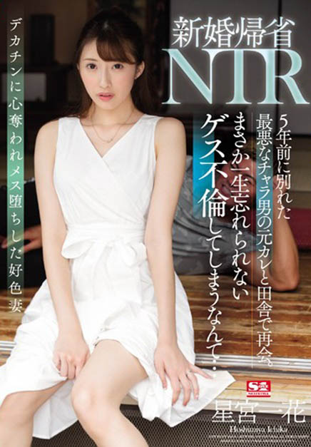 【捕鱼王】SSNI-869 :长腿人妻星宫一花回乡遇前任被他玩得好爽!