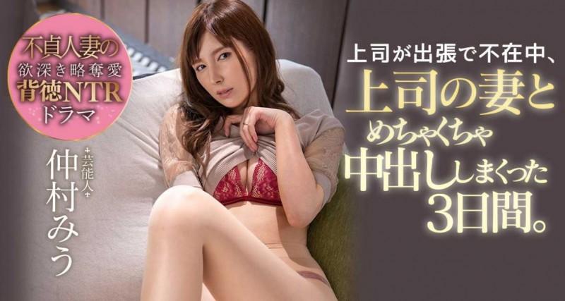 【捕鱼王】SSNI-903:放荡人妻仲村美羽飢渴已久的湿润小穴!