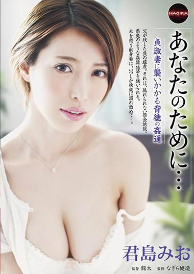 【捕鱼王】NAFZ-001 :美乳少妇君岛美绪 被邻居凌辱背德通奸!