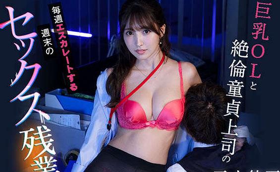 【捕鱼王】三上悠亚9月新SSNI-865 巨乳女下属深夜加班帮领导破处