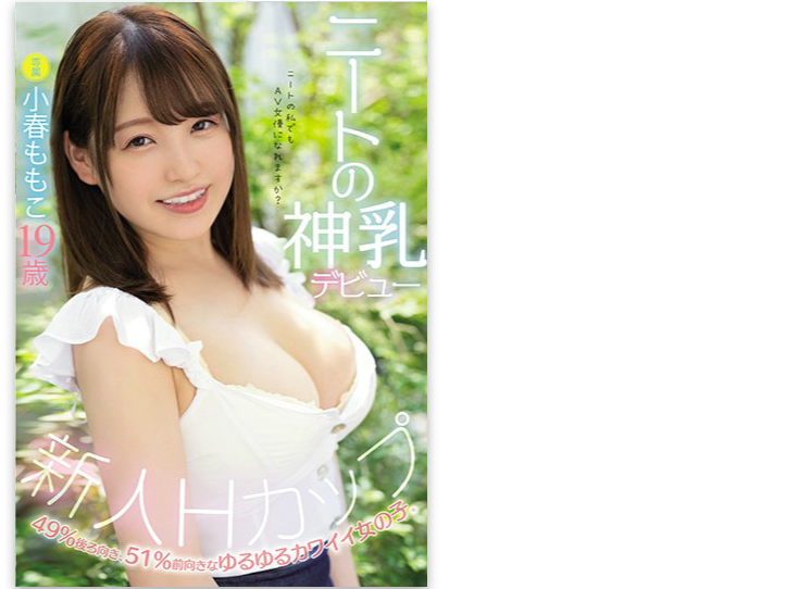 【捕鱼王】小春桃子MIDE-820 神乳身上最值钱的是这个部位