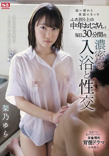 【捕鱼王】架乃由罗SSNI-868:巨乳高中妹遭父亲朋友侵犯