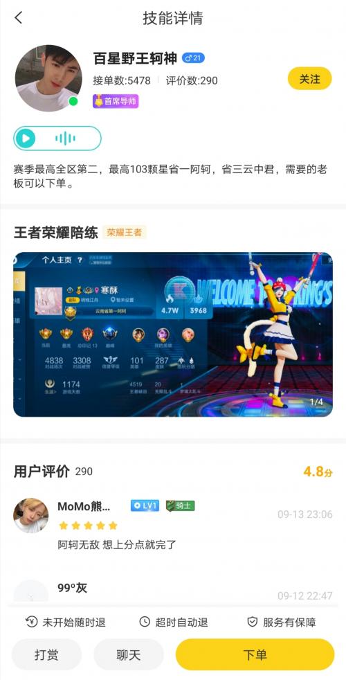 【捕鱼王】王者归来!一派APP助威杭州LGD大鹅征战KPL秋季赛