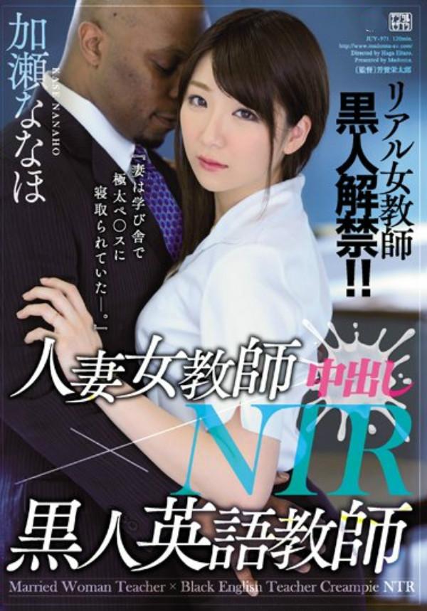 【捕鱼王】色诱外教JUY-971: 美女教师加瀬七穗黑人解禁,成为性奴隶!
