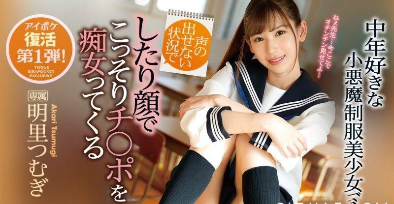 【捕鱼王】IPX-316: 学校就是炮房!小恶魔美少女明里つむぎ(明里紬)和老师搞上了!