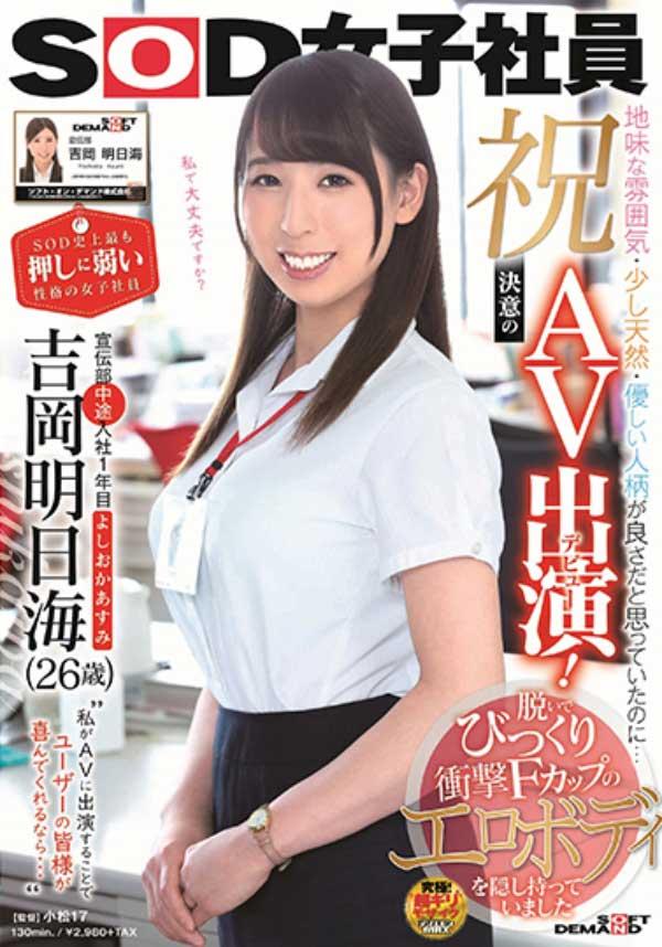 【捕鱼王】SDJS-031 : 献出人生第一次3P!新鲜肉体「吉冈明日海」转职女优!