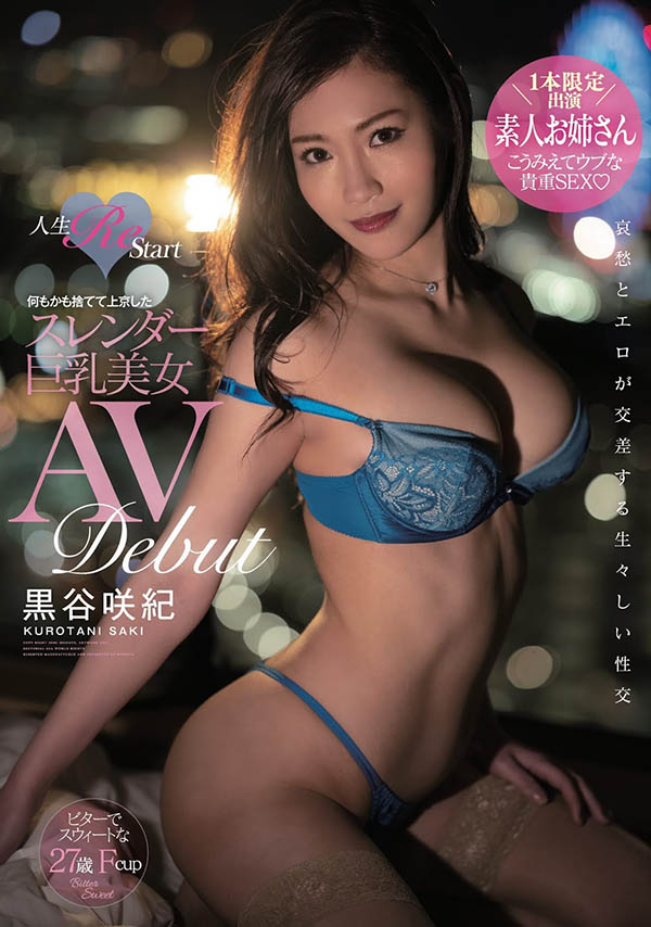 【捕鱼王】MIFD-122:巨乳姐姐黒谷咲纪把手绑起来玩微SM!
