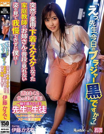 【捕鱼王】ROYD-015:大肉棒终于进到梦寐以求的家教老师伊藤枫小穴中!
