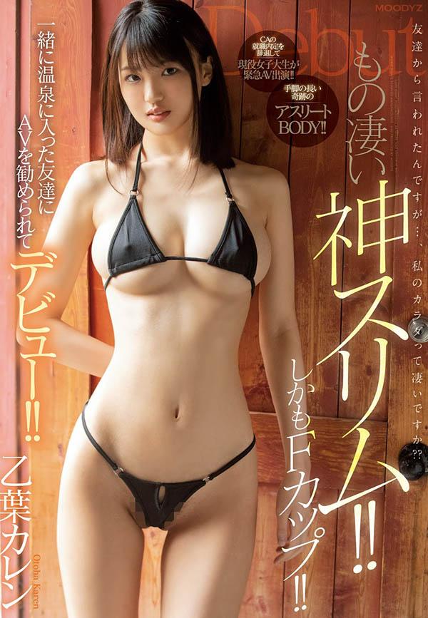 【捕鱼王】MIFD-127 :巨乳准空姐乙叶可怜模特儿等级的性感肉体!