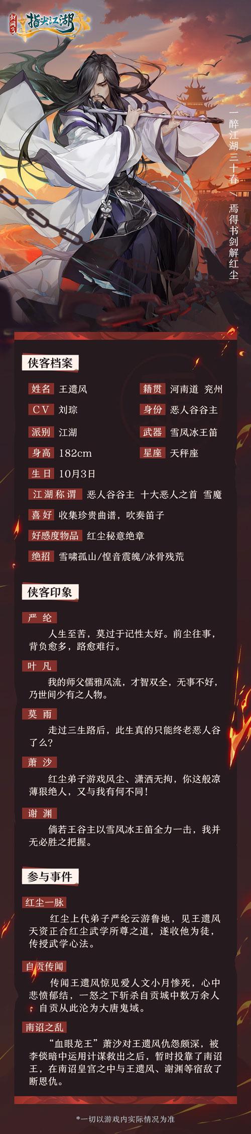 【捕鱼王】《剑网3:指尖江湖》全新侠客曝光!谢渊王遗风你pick谁?