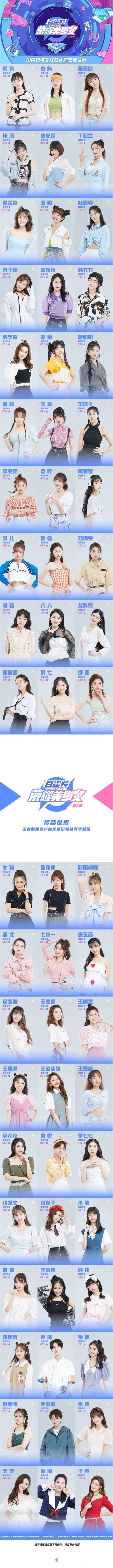 【捕鱼王】荣耀美少女S2定档9月1日,阿泰老帅李汶翰张鹤伦导师齐上阵