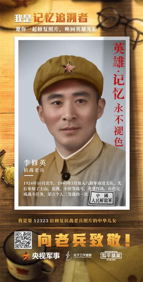 """【捕鱼王】《和平精英》举办""""和平记忆""""主题公益活动致敬民族英雄"""