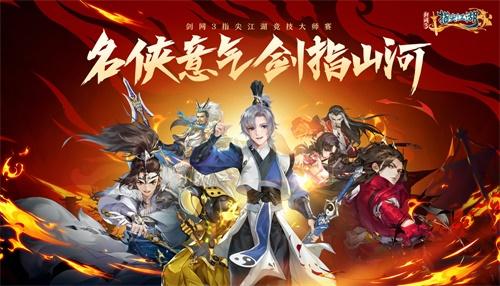 【捕鱼王】《剑网3:指尖江湖》第二届大师赛即将火爆开启