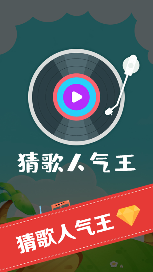 【捕鱼王】好用的猜歌赚钱软件推荐